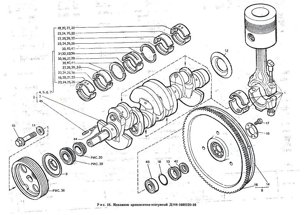 Т 40 механизм кривошипно шатунный
